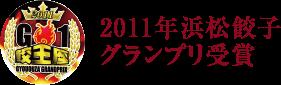 2011年浜松餃子グランプリ受賞